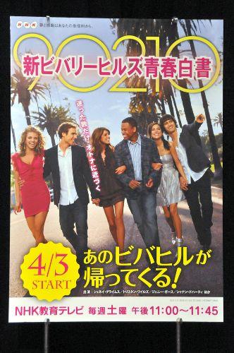 『新ビバリーヒルズ青春白書』のポスター