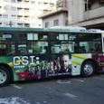 CSI:バス05