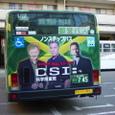 CSI:バス06