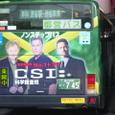 CSI:バス01